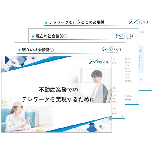 賃貸物件総合管理システム 賃貸革命クラウド版